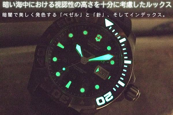 ビクトリノックス時計 ダイブマスター