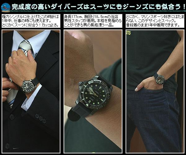スーツにも似合うビクトリノックス スイスアーミーの腕時計