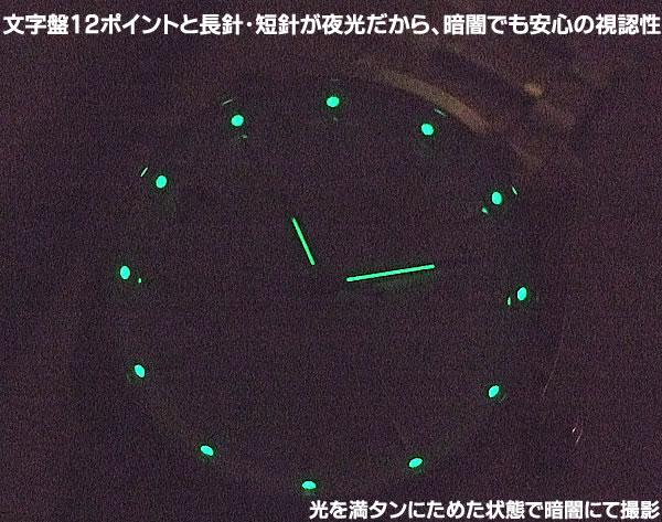 蓄光 時計