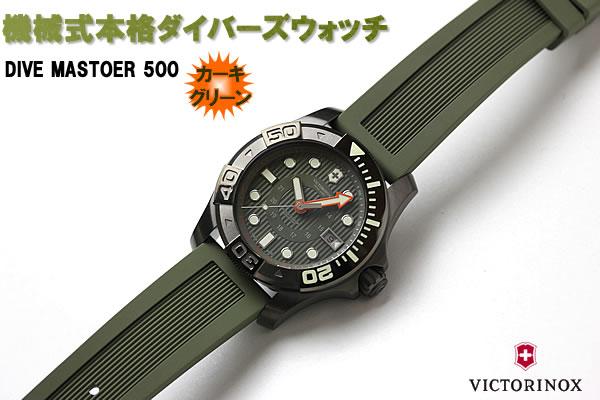 VICTORINOX SWISS ARMY DIVEMASTER 500 クォーツ