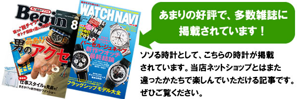 Beginや時計雑誌に掲載 ビクトリノックス