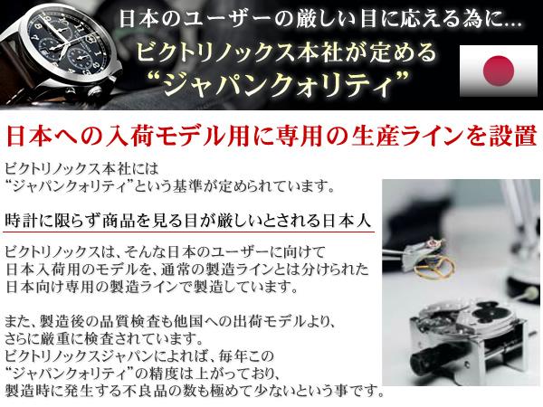 徹底したジャパンクオリティの品質管理!