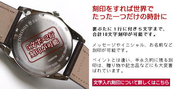 刻印をすれば世界でたった一つだけの時計に 刻印サービス