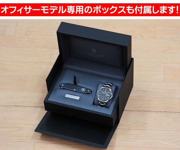 VICTORINOX ビクトリノックス 腕時計 オフィサーシリーズ専用のボックス