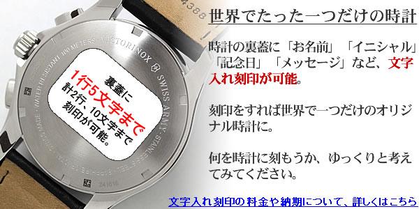 時計に文字入れ刻印が可能