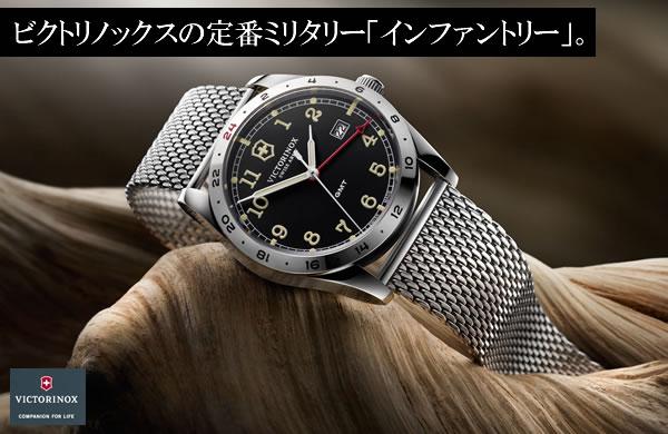 ビクトリノックス スイスアーミー インファントリー 腕時計