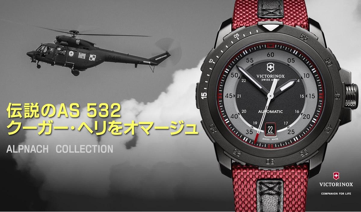 ビクトリノックス スイスアーミー 腕時計 アルピナッハ 241686