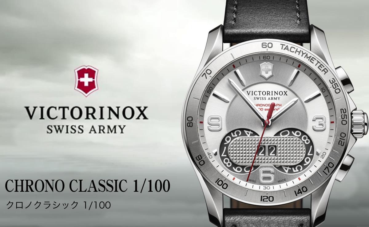 Victorinox(ビクトリノックス)クロノクラシック1/100  241703