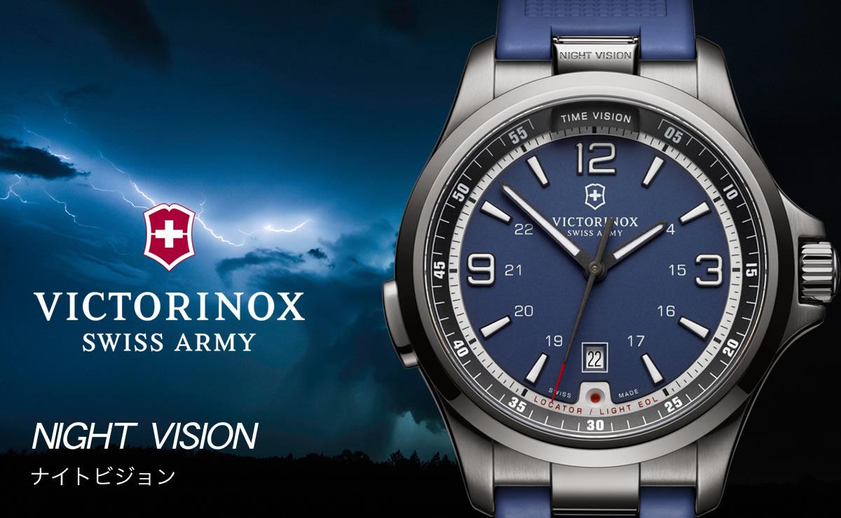 Victorinox(ビクトリノックス)ナイトビジョン 241707