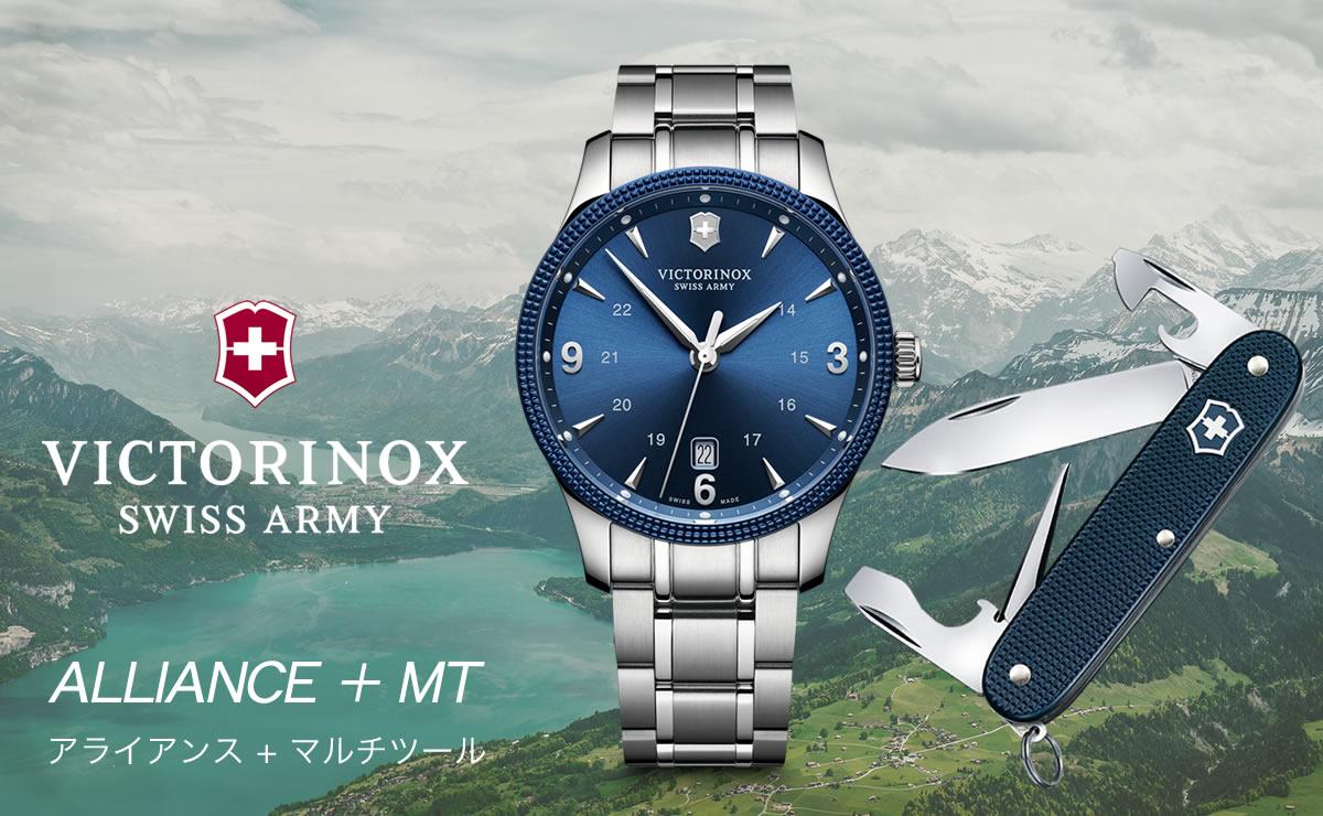 Victorinox(ビクトリノックス)アライアンス 241711.1