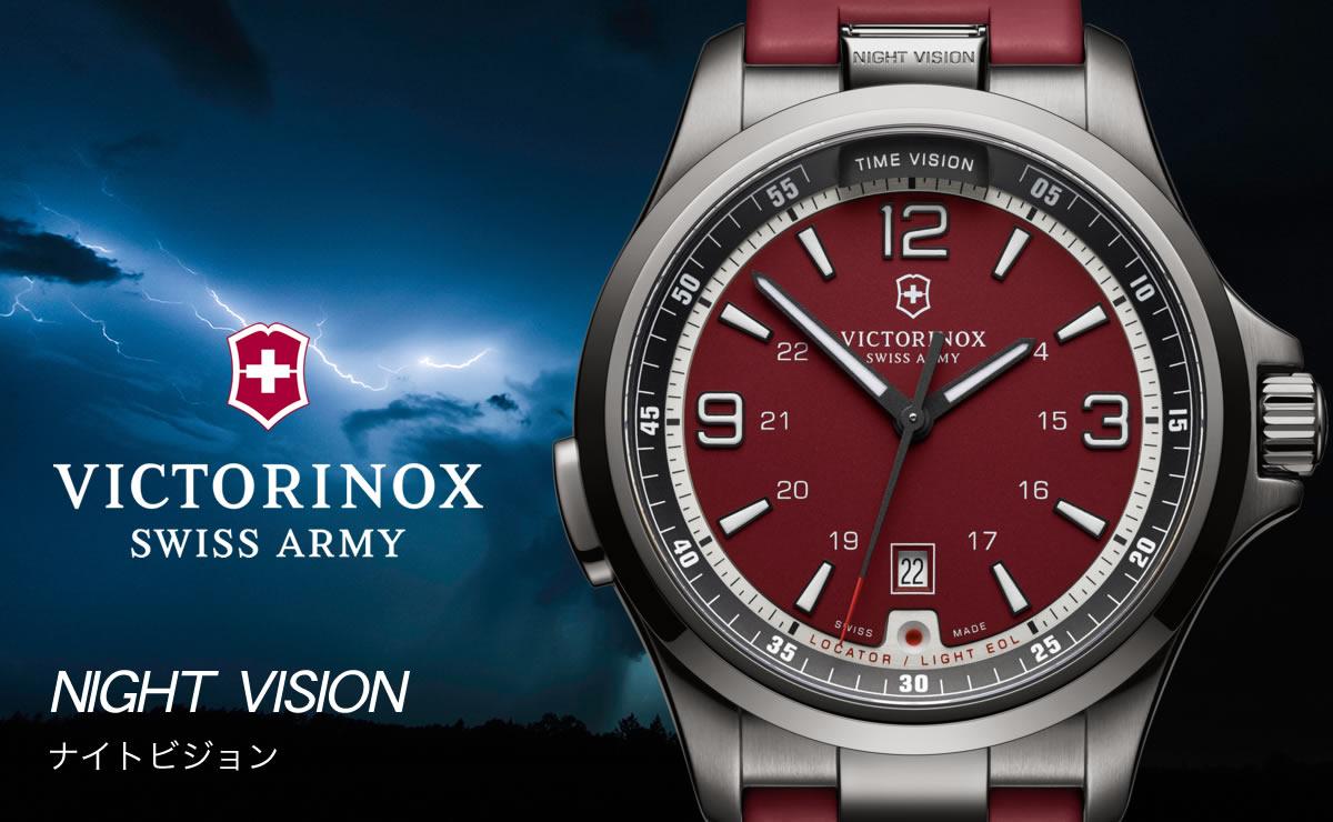 Victorinox(ビクトリノックス)ナイトビジョン 241717