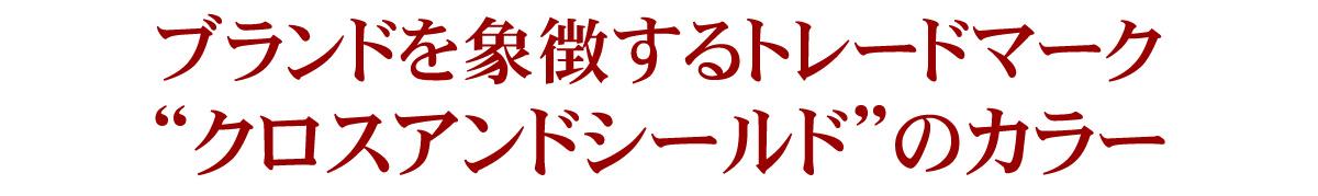 """ブランドを象徴するトレードマーク """"クロス&シールド""""のカラー"""