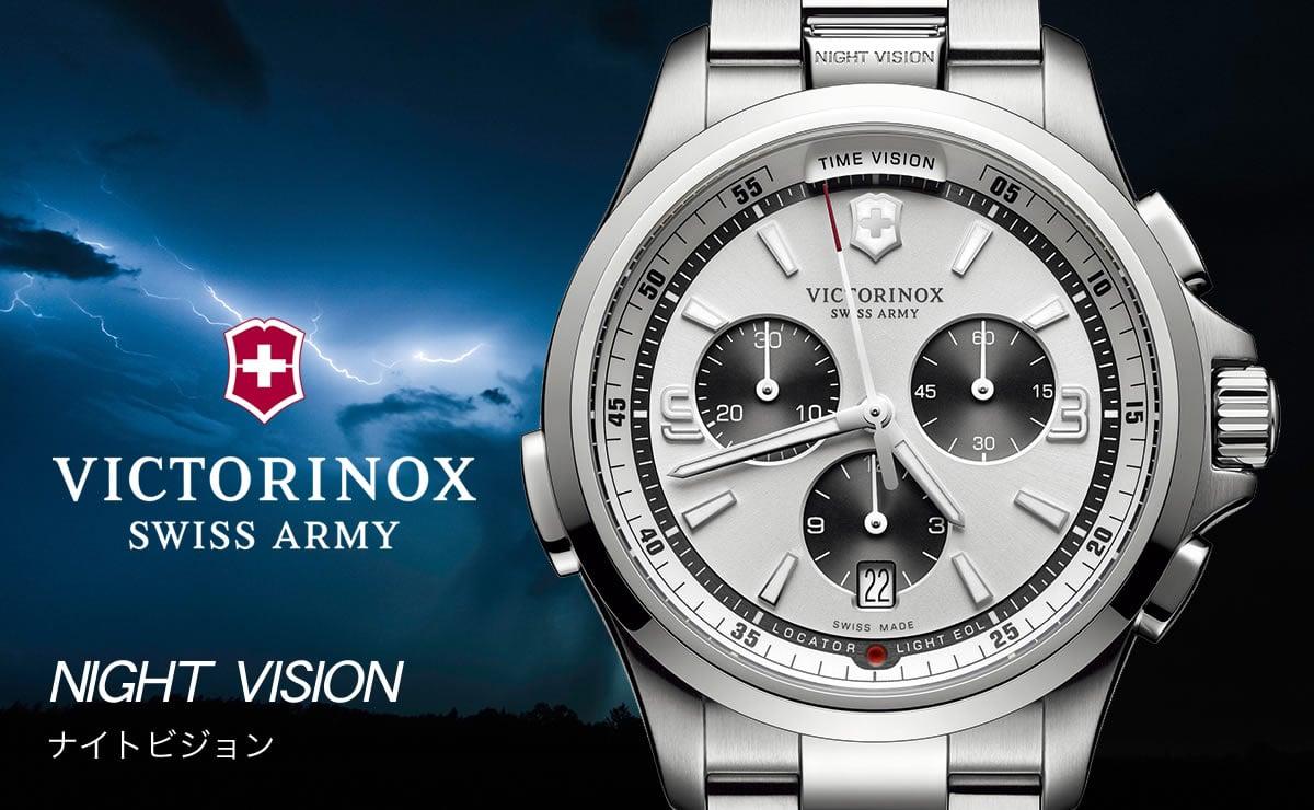 Victorinox(ビクトリノックス)ナイトビジョン 241728