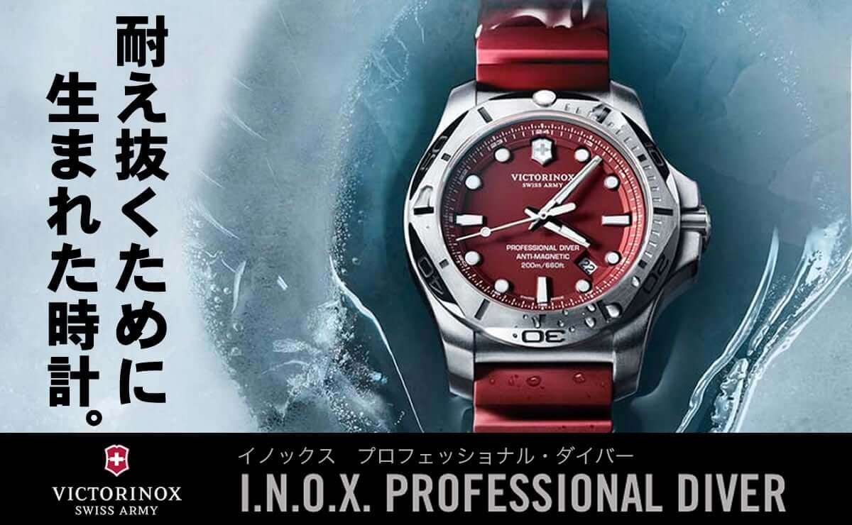 耐え抜くために生まれた時計。victorinox inox プロフェッショナル・ダイバー