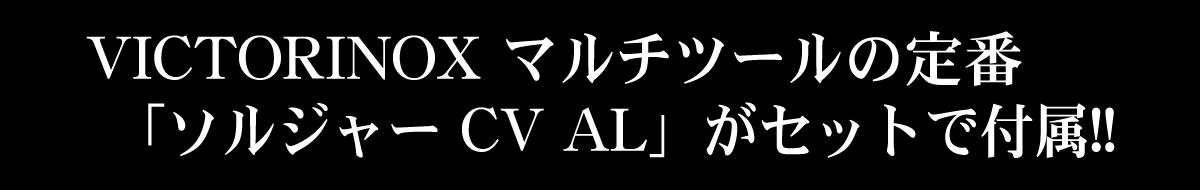 ビクトリノックスマルチツールの定番「ソルジャーCV AL」がセットで付属!!