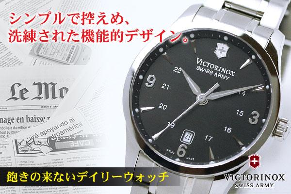 ビクトリノックス スイスアーミー腕時計 アライアンス