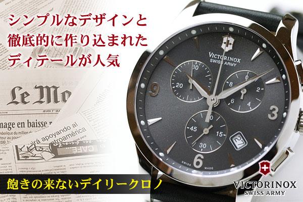 ビクトリノックス スイスアーミー腕時計 アライアンスクロノ