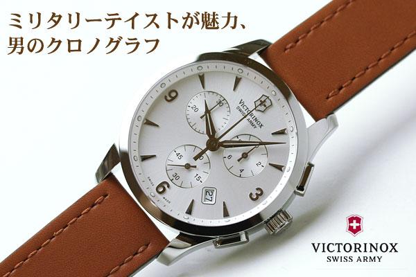 VICTORINOX SWISSARMY v241479