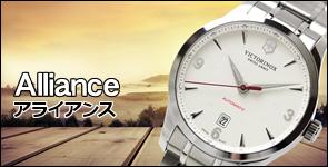 alliance(アライアンス)