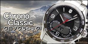 ChronoClassic(クロノクラシック)