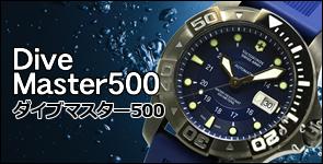 Divemaster500(ダイブマスター500)