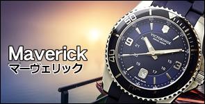 Marverick(マーヴェリック)