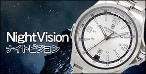 NightVision(ナイトビジョン)
