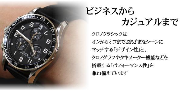 クロノクラシック腕時計はビジネスからカジュアルまで着用できます