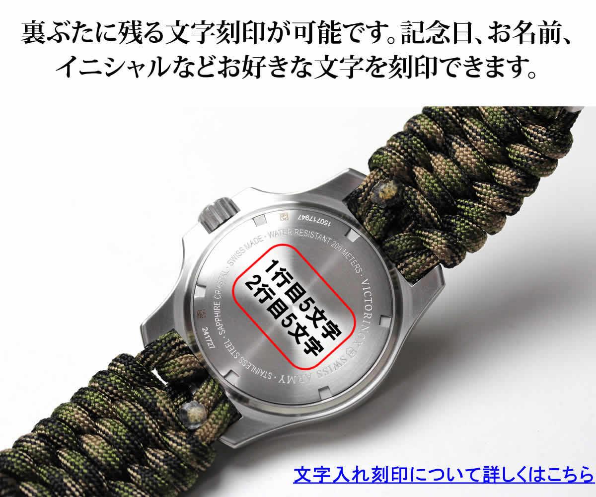 腕時計 文字入れ刻印