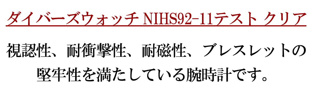 ダイバーズウォッチ NIHS92-11