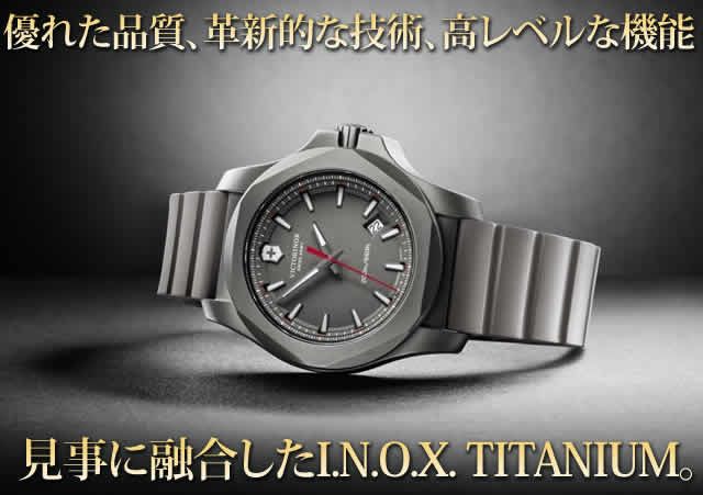 ビクトリノックス 時計 イノックス