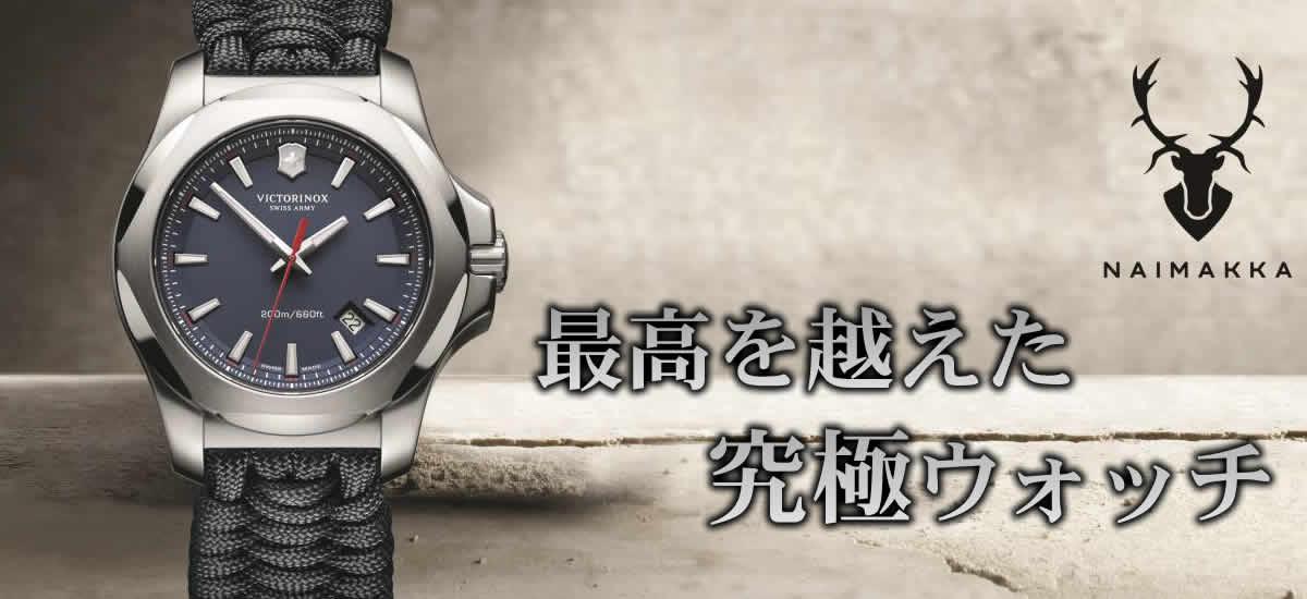 ビクトリノックス スイスアーミー イノックス 日本限定販売 150本モデル