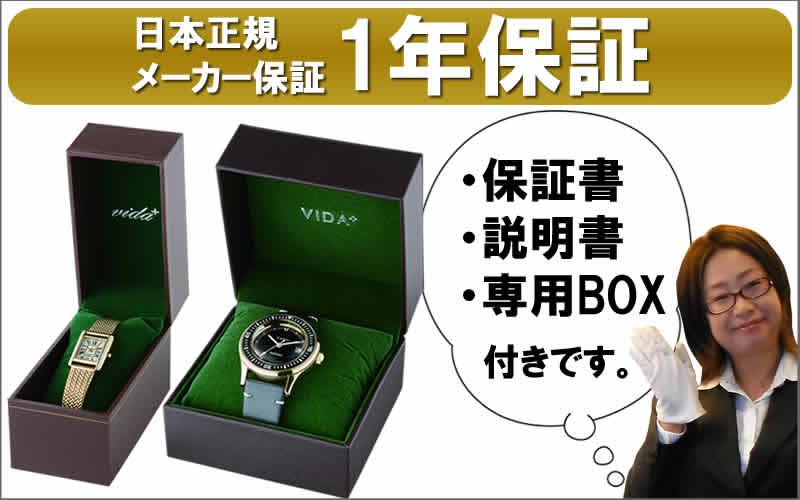 VIDA+ ヴィーダプラス 腕時計 保証について