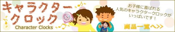 キャラクタークロック CharacterClocks お子様に喜ばれる人気のキャラクタークロックがいっぱいです!