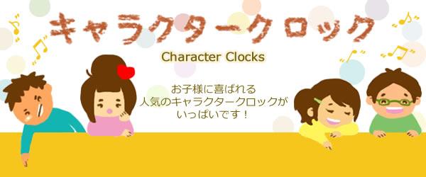 目覚まし時計 キャラクター