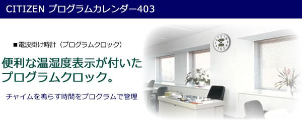 CITIZEN シチズン 電波掛け時計 プログラムカレンダー403【4fn403019】