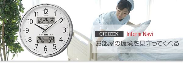 CITIZEN シチズン電波掛け時計 インフォームナビF【4fy618-019】