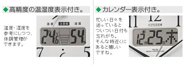 CITIZEN シチズン 電波掛け時計 インフォームナビは、高精度の温湿度表示付き。カレンダー表示付き。