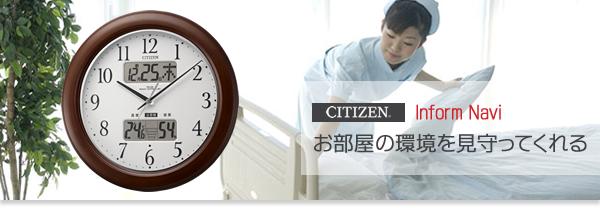 CITIZEN シチズン電波掛け時計 インフォームナビW【4fy619-006】