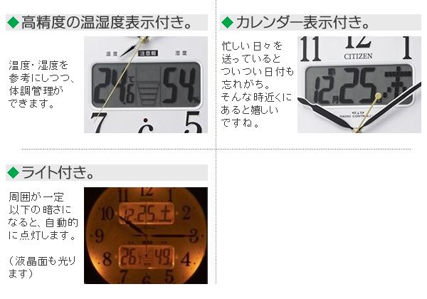 CITIZEN シチズン 電波掛け時計 インフォームナビは、高精度の温湿度表示付き。カレンダー表示付き。ライト付き。
