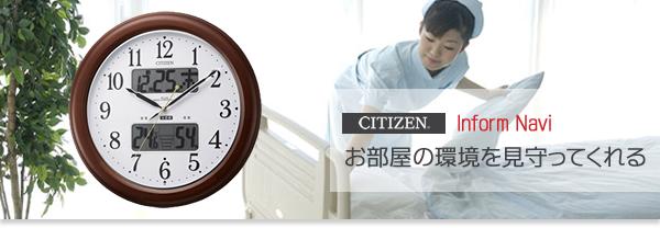 CITIZEN シチズン電波掛け時計 インフォームナビEX【4fy620-006】