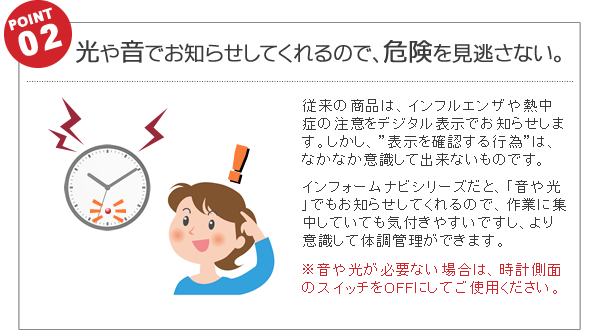 CITIZEN シチズン 電波掛け時計 インフォームナビは、光や音でお知らせしてくれるので、危険を見逃さない。