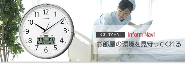 CITIZEN シチズン電波掛け時計 インフォームナビS【4fy621-019】