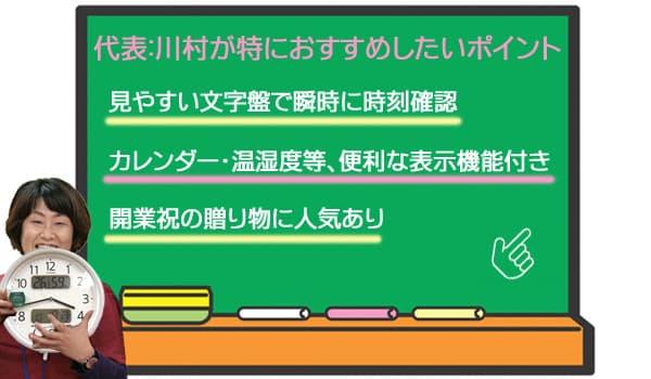 代表:川村が特におすすめしたいポイント 見やすい文字盤で瞬時に時刻確認 カレンダー・温湿度等、便利な表示機能付き 開業祝の贈り物に人気あり