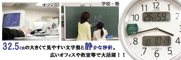 シチズン 電波掛け時計 ネムリーナカレンダーM01(シルバー) 【4fya01019】