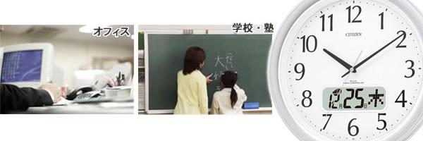 シチズン 電波掛け時計 ネムリーナカレンダーM02【4FYA02-019】