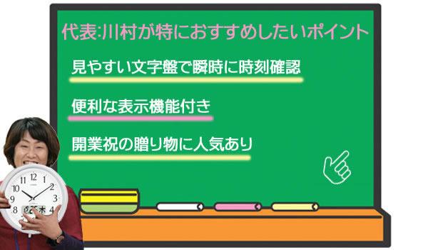 代表:川村が特におすすめしたいポイント 見やすい文字盤で瞬時に時刻確認 便利な表示機能付き 開業祝の贈り物に人気あり