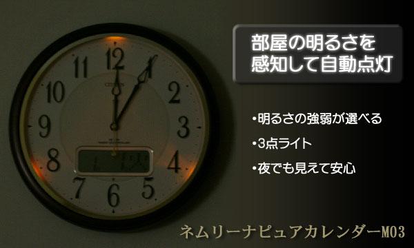 ネムリーナピュアカレンダーM03 4FYA03-006