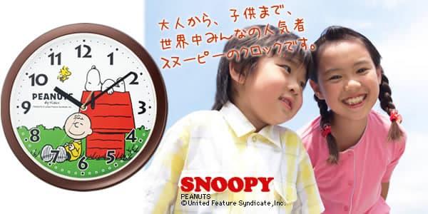 CITIZEN スヌーピーM712A 掛け時計 茶メタリック色【4KG712-MA06】