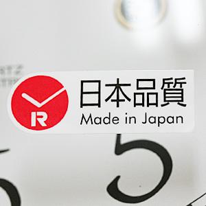 フィオリータR 日本品質